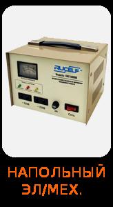 электромеханические напольные стабилизаторы