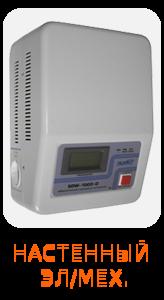 электромеханические навесные стабилизаторы
